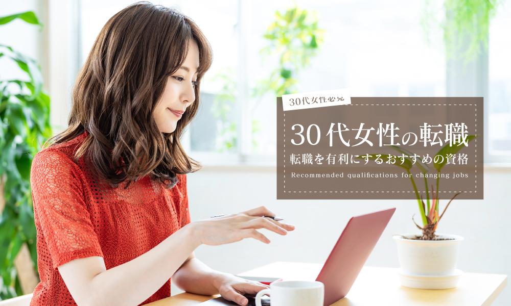 30代女性 転職 資格