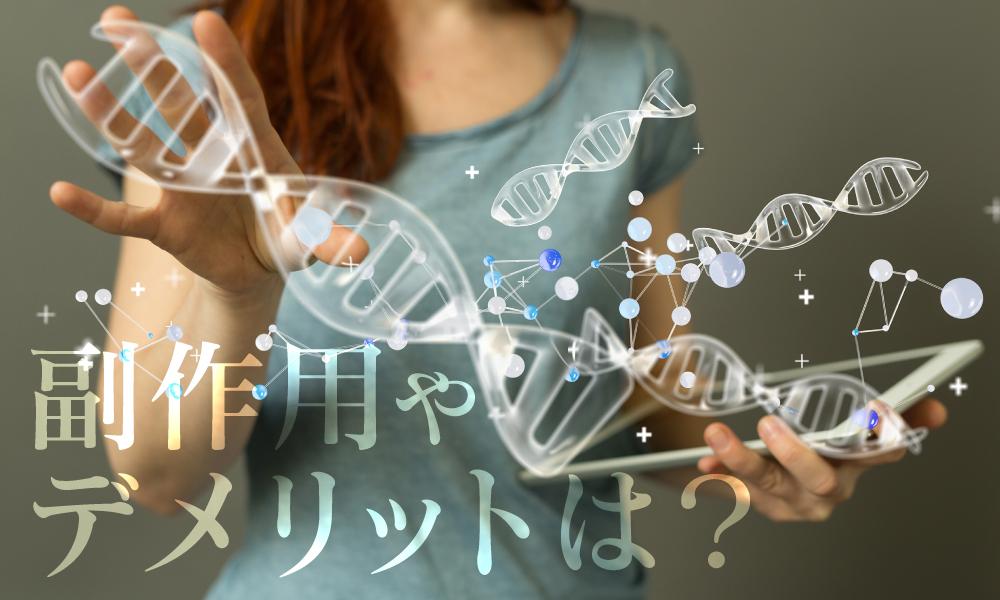 ヒト幹細胞美容液 副作用